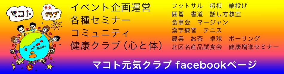 マコト元気クラブfacebookページ